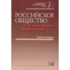 Горшков М., Петухов В. (ред.) Российское общество и вызовы времени. Книга вторая