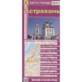 Астрахань. Карта города. Масштаб 1:21 000 (в 1см 210м)