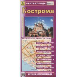 Кострома. Карта города. Жителям и гостям города (1:22 000) (в 1 см 220 м)