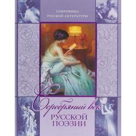 Абовская С. (сост.) Серебряный век русской поэзии