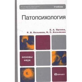 Орлова Е. Патопсихология Учебник