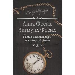 Фрейд А., Фрейд З. Теория психоанализа и