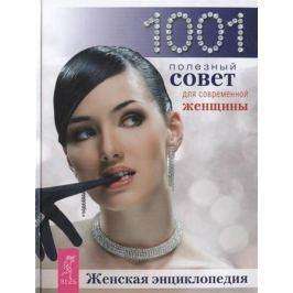 1001 полезный совет для современной женщины. Женская энциклопедия