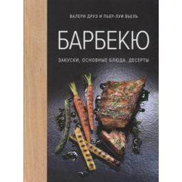 Друэ В., Вьель П.-Л. Барбекю. Закуски, основные блюда, соусы