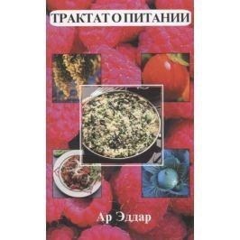 Эддар А. Трактат о питании