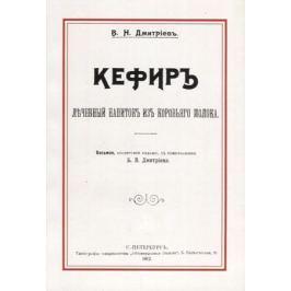 Дмитриев Б. Кефир. Лечебный напиток из коровьего молока
