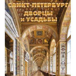 Метальникова М., Анцелевич А., Монахова Е. Санкт-Петербург. Дворцы и усадьбы