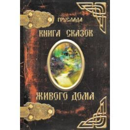 Груслада Книга Сказок Живого Дома