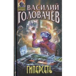 Головачев В. Гиперсеть