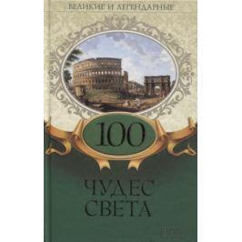 Олянишина Н. (ред.) 100 чудес света