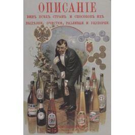 Террингтон В. Описание вин всех стран и способов их выделки, очистки, разливки и укупорки