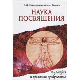 Неаполитанский С., Матвеев С. Наука Посвящения. Философия и практика преображения