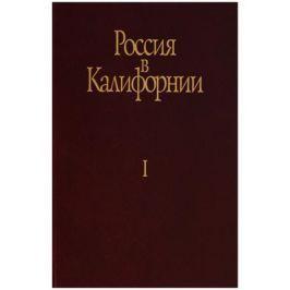Истомин А. (сост.) Россия в Калифорнии. Том I