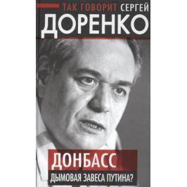 Селин О. (сост.) Так говорит Сергей Доренко. Донбасс - дымовая завеса Путина?