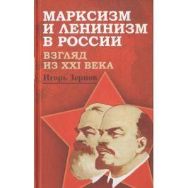 Зернов И. Марксизм и ленинизм в России. Взгляд из XXI века