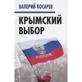 Косарев В. Крымский выбор
