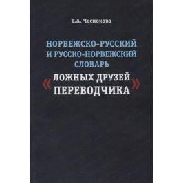 Чеснокова Т. Норвежско-русский и русско-норвежский словарь «ложных друзей переводчика»