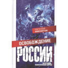 Именитов Е. Освобождение России. Программа политической партии