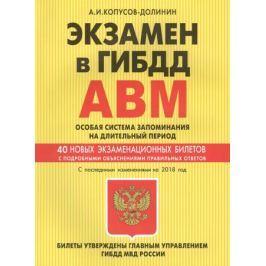 Копусов-Долинин А. Экзамен в ГИБДД. Категории