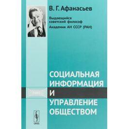 Афанасьев В. Социальная информация и управление обществом