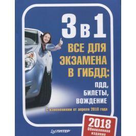 Егорова Л. (ред.) 3 в 1. Все для экзамена в ГИБДД: ПДД, билеты, вождение. Обновленное издание с изменениями от апреля 2018 года