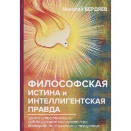 Бердяев Н. Философская истина и интеллигентская правда