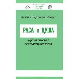 Клаусс Л. Раса и душа. Практическая психоантропология