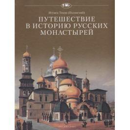 Иеромонах Тихон (Полянский) Путешествие в историю русских монастырей
