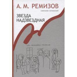 Ремизов А. Звезда надзвездная. Собрание сочинений. Том 14