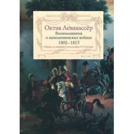 Левавассер О. Воспоминания о наполеоновских войнах 1802-1815