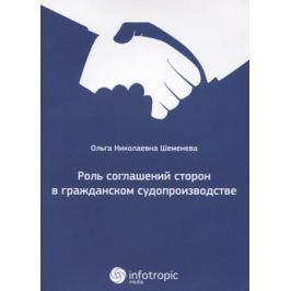 Шеменева О. Роль соглашений сторон в гражданском судопроизводстве