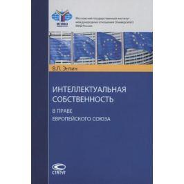 Энтин В. Интеллектуальная собственность в праве Европейского Союза