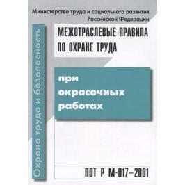 Межотраслевые правила по охране труда при окрасочных работах. ПОТ Р М-017 - 2001