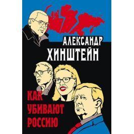 Хинштейн А. Как убивают Россию