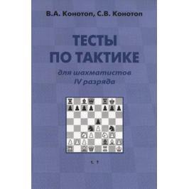 Конотоп В., Конотоп С. Тесты по тактике для шахматистов IV разряда