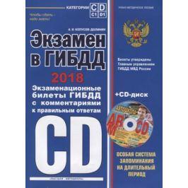 Копусов-Долинин А. Экзамен в ГИБДД. Категории C, D, подкатегории C1, D1 (с последними изменениями на 2018 год) (+ CD)
