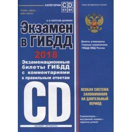 Копусов-Долинин А. Экзамен в ГИБДД. Категории C, D, подкатегории C1, D1 (с последними изменениями на 2018 год)