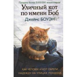 Боуэн Д. Уличный кот по имени Боб. Как человек и кот обрели надежду на улицах Лондона