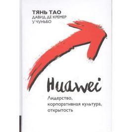 Тянь Тао, Кремер Д., У Чуньбо Huawei. Лидерство, корпоративная культура, открытость