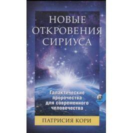 Кори П. Новые Откровения Сириуса. Галактические пророчества для современного человечества