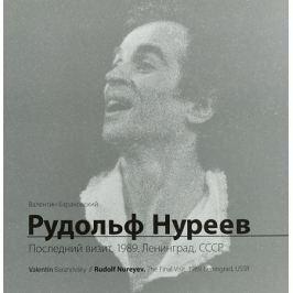 Барановский В. Рудольф Нуреев. Последний визит. 1989. Ленинград, СССР