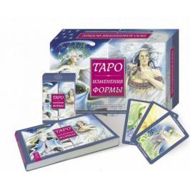 Конуэй Д., Найт С. Таро Изменения Формы (брошюра + 81 карта в подарочной упаковке)