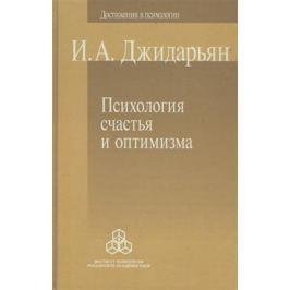 Джидарьян И. Психология счастья и оптимизма