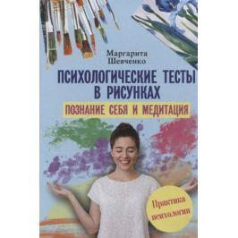Шевченко М. Психологические тесты в рисунках. Познание себя и медитация