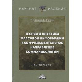 Шарков Ф., Силкин В. Теория и практика массовой информации как фундаментальное направление коммуникологии
