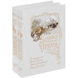 Гримм В.,Гримм Я. Сказки братьев Гримм. В двух томах (комплект из 2 книг)