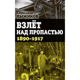 Пыжиков А. Взлет над пропастью. 1890-1917 годы