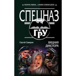 Самаров С. Хищная диаспора