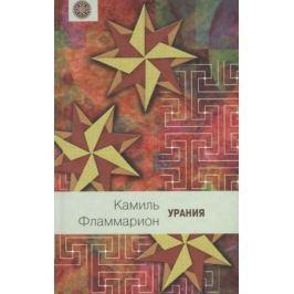 Фламмарион К. Урания