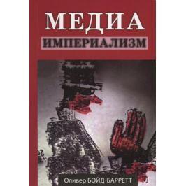 Бойд-Барретт О. Медиа-империализм